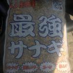浜市の「最強サナギ」ええやん!(無償自発ステマ)