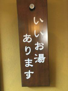 サ活 名東区「喜多の湯」でロウリュウからのトランス