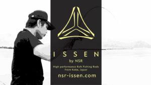 かかり釣りロッドの名門、NSRの海外向け新ブランド立ち上げ支援
