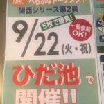 NHC関西シリーズ第2戦トーナメントに出場したよ!